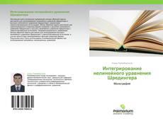 Buchcover von Интегрирование нелинейного уравнения Шредингера