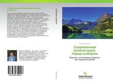 Bookcover of Современная цивилизация перед выбором