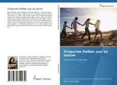 Bookcover of Открытие Любви: шаг за шагом