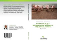 Растительные и минеральные добавки в кормлении свиней kitap kapağı