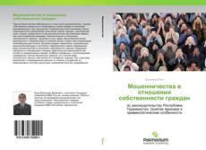 Bookcover of Мошенничества в отношении собственности граждан