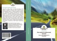 Capa do livro de На пороге взрослой жизни