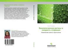 Bookcover of Биологические ритмы и скорость старения