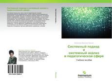 Couverture de Системный подход   и  системный анализ  в педагогической сфере