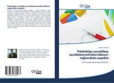 Обложка Patērētāju uzvedības sociālekonomiskie faktori: reģionālais aspekts