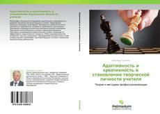 Capa do livro de Адаптивность и креативность в становлении творческой личности учителя