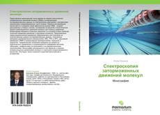 Bookcover of Спектроскопия заторможенных движений молекул