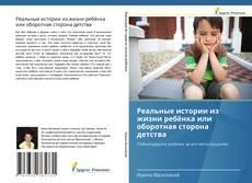 Bookcover of Реальные истории из жизни ребёнка или оборотная сторона детства