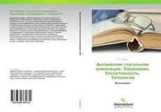 Обложка Английская глагольная номинация: Эврисемия. Когнитивность. Типология