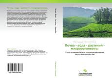 Bookcover of Почва - вода - растения - микроорганизмы