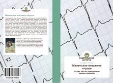 Bookcover of Маленькое отважное сердце