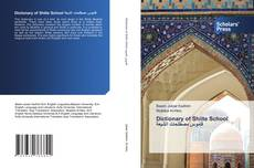Bookcover of Dictionary of Shiite School قاموس مصطلحات الشيعة