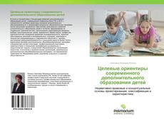 Bookcover of Целевые ориентиры современного дополнительного образования детей