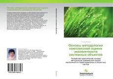 Обложка Основы методологии комплексной оценки экологичности системных объектов