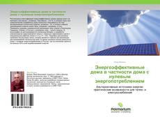 Bookcover of Энергоэффективные дома в частности дома с нулевым энергопотреблением