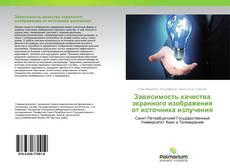 Buchcover von Зависимость качества экранного изображения от источника излучения
