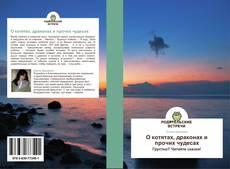 Bookcover of О котятах, драконах и прочих чудесах
