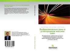 Bookcover of Выбросоопасные зоны в углепородном массиве шахт