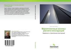 Bookcover of Вероятностные основы расчета конструкций
