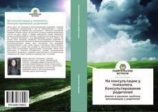 Bookcover of На консультации у психолога. Консультирование родителей