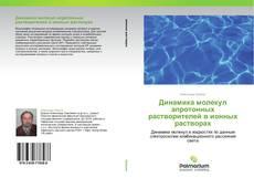 Bookcover of Динамика молекул апротонных растворителей в ионных растворах