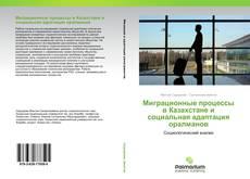 Capa do livro de Миграционные процессы в Казахстане и социальная адаптация оралманов