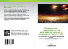 Buchcover von Спектрально–томографическая диагностика ионных и плазменных двигателей