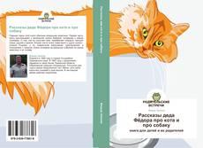 Borítókép a  Рассказы деда Фёдора про кота и про собаку - hoz