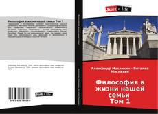 Bookcover of Философия в жизни нашей семьи Том 1