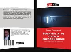 Bookcover of Военные и не только воспоминания