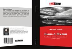 Bookcover of Быль о Жизни