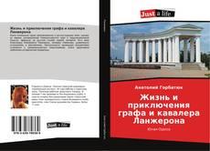 Bookcover of Жизнь и приключения графа и кавалера Ланжерона