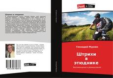 Bookcover of Штрихи в этюднике
