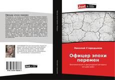 Bookcover of Офицер эпохи перемен