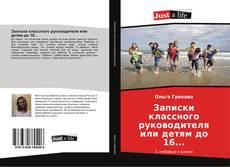 Обложка Записки классного руководителя или детям до 16...