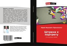 Bookcover of Штрихи к портрету
