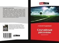 Bookcover of Случайные рассказы