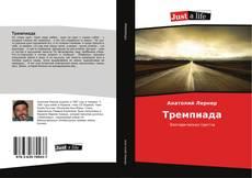 Capa do livro de Тремпиада