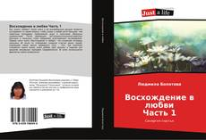 Bookcover of Восхождение в любви Часть 1