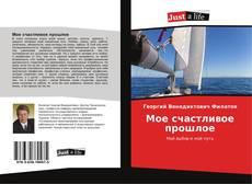 Bookcover of Мое счастливое прошлое