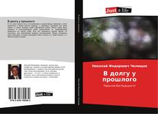 Bookcover of В долгу у прошлого