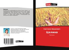 Bookcover of Целина