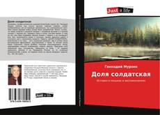 Bookcover of Доля солдатская
