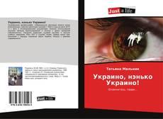 Bookcover of Украино, нэнько Украино!