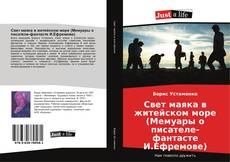 Bookcover of Свет маяка в житейском море (Мемуары о писателе-фантасте И.Ефремове)