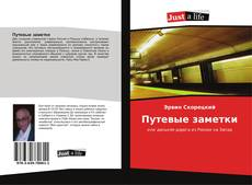 Bookcover of Путевые заметки