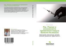 Bookcover of Рак. Реалии и возможности применения вируса болезни Ньюкасла