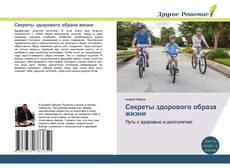 Bookcover of Секреты здорового образа жизни