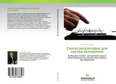 Bookcover of Синтез регуляторов для систем автоматики