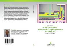 Bookcover of Схемотехника аналоговых электронных устройств